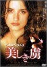 美しき虜 [DVD]