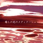 サイモントン療法 メディテーションCD「癒しの光のメディテーション」