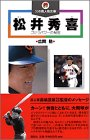 松井秀喜―ゴジラパワーの秘密 (講談社 火の鳥人物文庫)