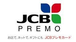 JCBの新ギフトカード結婚祝いに喜ばれる商品券