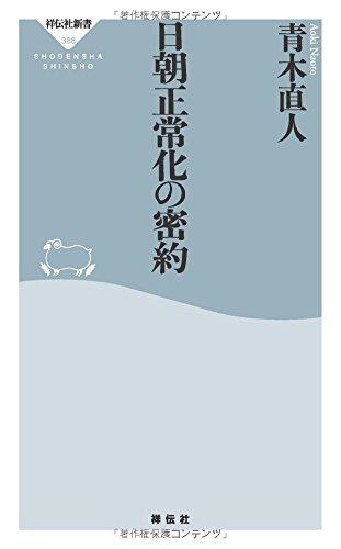 日朝正常化の密約(祥伝社新書)