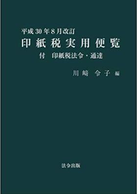 平成30年8月改訂 印紙税実用便覧