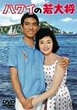 ハワイの若大将 [DVD]