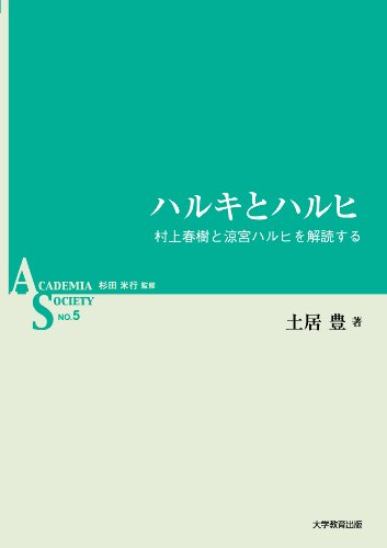 ハルキとハルヒ―村上春樹と涼宮ハルヒを解読する (ASシリーズ第5巻)