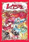 魔法騎士(マジックナイト)レイアース (1) (KCデラックス (530))