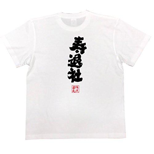 おもしろTシャツを男性の結婚祝いにプレゼント