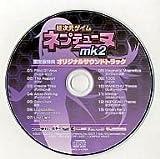 超次元ゲイム ネプテューヌ mk2  オリジナルサウンドトラック