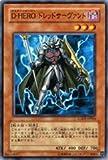 遊戯王OCG D-HERO ドレッドサーヴァント ノーマル LODT-JP004