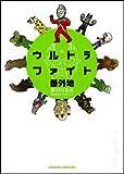 ウルトラファイト番外地 (単行本コミックス―KADOKAWA COMICS特撮A)