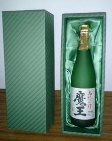 高級なお酒の魔王をプレゼント