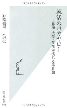 就活のバカヤロー (光文社新書)