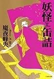 妖怪缶詰 (第1巻) (白泉社文庫)