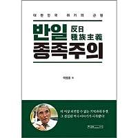 韓国書籍 これ以上、無視できない記憶との闘い、その歴史についての明快な答え 「反日種族主義」 ★★Kstargate限定★★