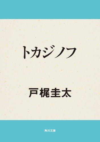 トカジノフ (角川文庫)