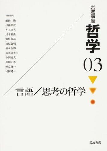 岩波講座 哲学〈3〉言語/思考の哲学
