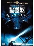 レイザーバック  DVD