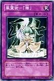 【遊戯王シングルカード】 《エキスパート・エディション4》 風霊術-「雅」 ノーマル ee04-jp053