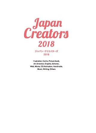 ジャパン・クリエイターズ 2018