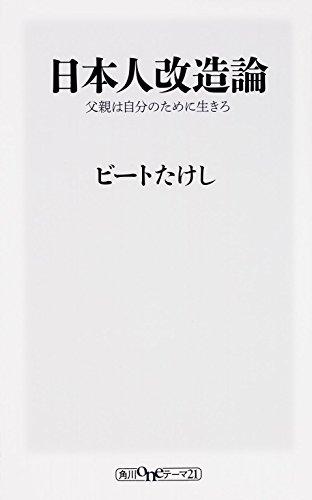 日本人改造論 父親は自分のために生きろ (oneテーマ21)