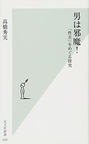 男は邪魔! 「性差」をめぐる探究 (光文社新書)
