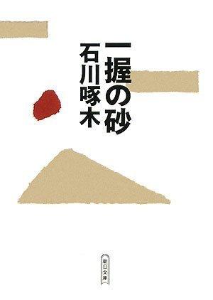 一握の砂 (朝日文庫)