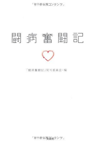 闘病奮闘記