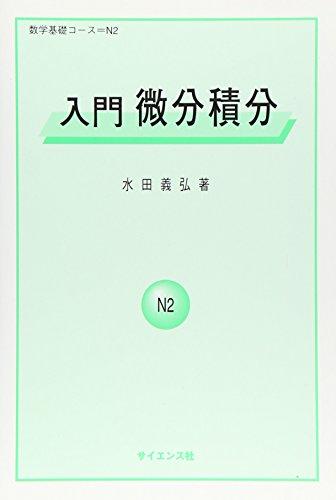 入門微分積分 (数学基礎コース (N2))