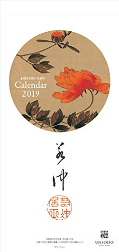 若冲の花カレンダー2019年版 ([カレンダー])