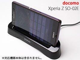 KIDIGI Xperia Z 横置きクレードル 充電 SONY SO-02E