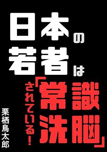 日本の若者は常識洗脳されている