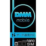 【Amazon.co.jp限定】 iPhone5~7 / Galaxy S6 / Xperia Z3~Z5 他対応 DMM mobile SIMカード データ通信専用 nanoSIM 月額440円~ DDN001
