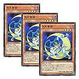 【 3枚セット 】遊戯王 日本語版 DBLE-JP011 Lunalight Blue Cat 月光蒼猫 (ノーマル・パラレル)