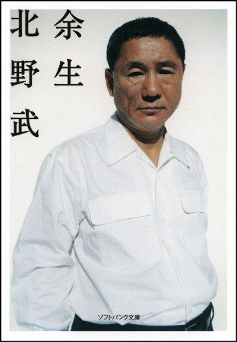 余生 (ソフトバンク文庫)