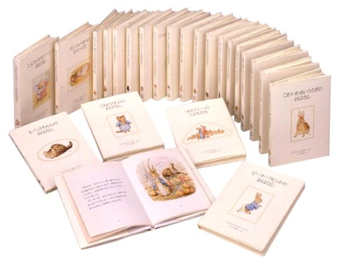 ピーターラビットの絵本 全24巻 贈り物セット