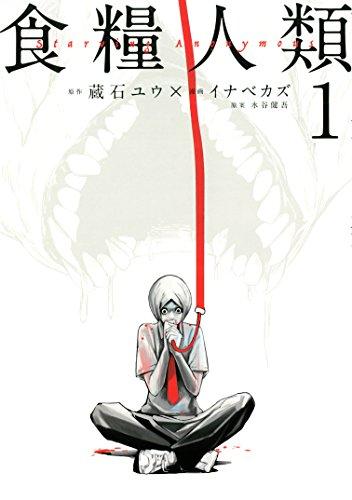 食糧人類-Starving Anonymous-(1) (ヤングマガジンコミックス)