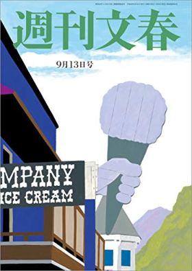 週刊文春 9月13日号[雑誌]