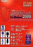 携帯シンク for Windows 2005 全キャリア対応セット