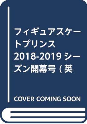 フィギュアスケートプリンス2018-2019シーズン開幕号 (英和ムック)