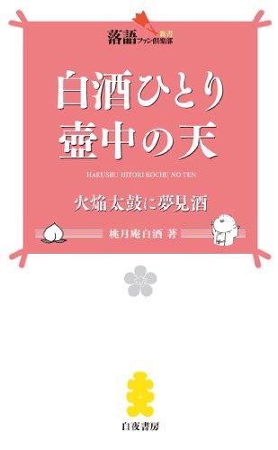 白酒ひとり壺中の天 火焔太鼓に夢見酒 (落語ファン倶楽部新書009)