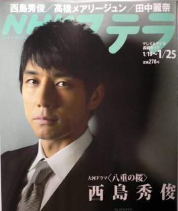 NHKステラ ウイークリー 2013年 1月25日号 西島秀俊