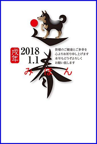 2018年「戌年」日本郵便製くじ付き年賀はがき絵柄印刷済 30枚セット30-ay220