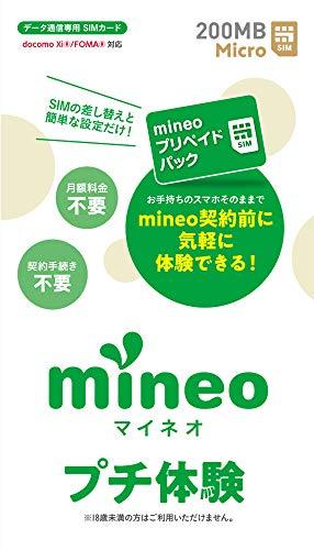 mineoプリペイドパック 200MB microSIM(docomo Xi/FOMA対応)