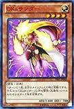 遊戯王カード 【OKaサンダー】【ウルトラ】 VE07-JP002-UR