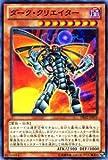 遊戯王OCG ダーク・クリエイター DE02-JP075-N デュエリストエディション2