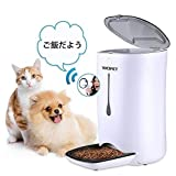 WOpet ペット給餌器 自動給餌器 音声録音機能搭載 コンセントでも電池でも使える自動えさやり機 自動きゅうじ器 ルスモ安心自動餌やり機 小中型ペット 猫ちゃん用 日本語説明書付2018年最新