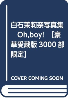 白石茉莉奈写真集 Oh,boy! 【豪華愛蔵版3000部限定】 ((限定愛蔵版シリーズ))
