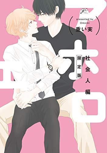 アホエロ 社会人編 限定版 (gateauコミックス)