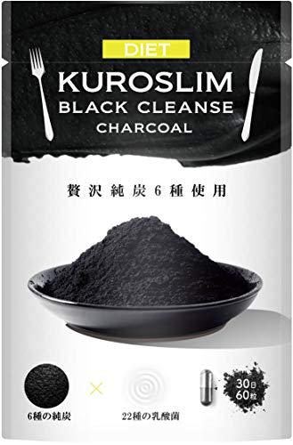 炭ダイエット サプリ KUROSLIM チャコール サプリメント 6種の純炭 60粒30日分