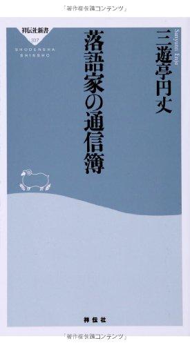 落語家の通信簿(祥伝社新書)
