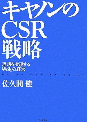 キヤノンのCSR戦略―理想を実現する「共生」の経営